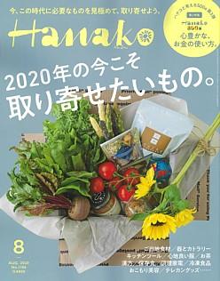 Hanako [ハナコ] 8月号 AUG. 2020 No.1186