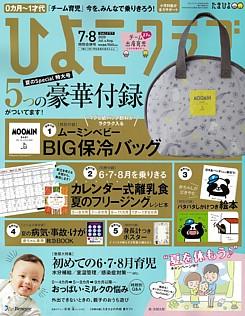 ひよこクラブ 7・8月合併号 2020 Jul.&Aug. No.321