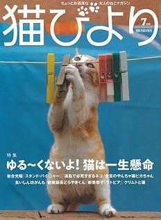 猫びより 7月号 JULY. 2020 No.112