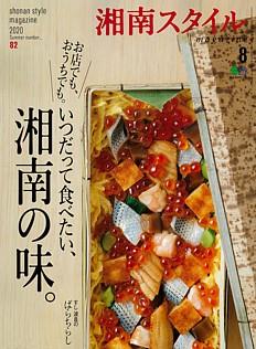 湘南スタイルmagazine 8月号 2020 summer number_82