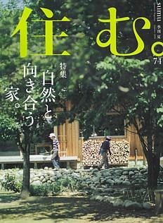 住む。74号 季刊 夏 Summer 2020
