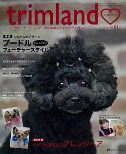 trimland [トリムランド] 2020 no.01