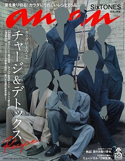 an・an [アン・アン] 2020.7.29号 No.2210