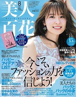 美人百花 [bijin-hyakka] 8月号 August 2020 No.150