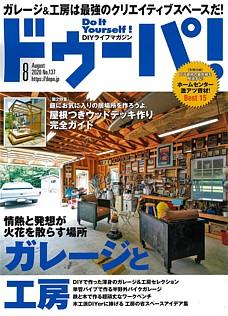 ドゥーパ! 8月号 August 2020 No.137