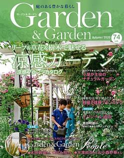 Garden & Garden [ガーデン&ガーデン] Autumn / 2020 vol.74