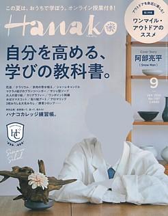 Hanako [ハナコ] 9月号 SEP. 2020 No.1187