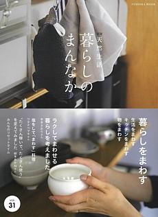 別冊天然生活 暮らしのまんなか vol.31