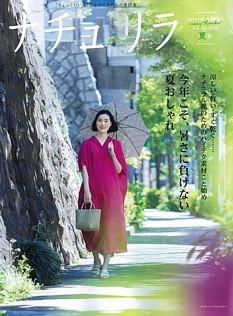 ナチュリラ [natural&relax] vol.50 2020 夏号