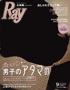 Ray [レイ] 9月号 SEPTEMBER 2020