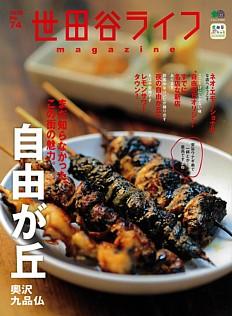 世田谷ライフmagazine 2020 No.74