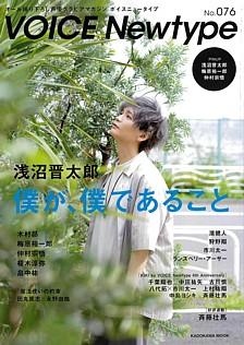 VOICE Newtype [ボイスニュータイプ] No.076