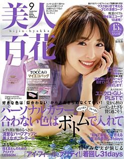 美人百花 [bijin-hyakka] 9月号 September 2020 No.151