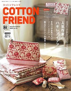 COTTON FRIEND [コットンフレンド] 秋号 Autumn Edition 2020 vol.76