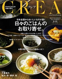 CREA [クレア] 9・10月合併号 2020 VOL.364