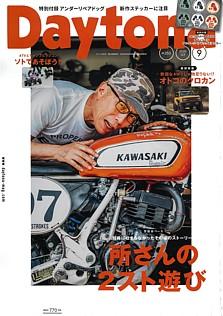 Daytona [デイトナ] No.350 2020 SEPTEMBER 9月号