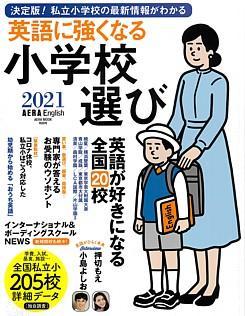 AERA English特別号 英語に強くなる小学校選び 2021