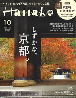 Hanako [ハナコ] 10月号 OCT. 2020 No.1188