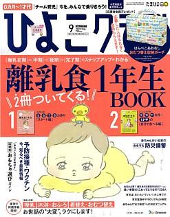 ひよこクラブ 9月号 2020 Sep. No.322