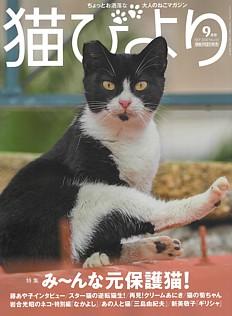 猫びより 9月号 SEP.2020 No.113