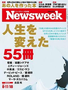 Newsweek [ニューズウィーク日本版] 2020年8・11/18合併号
