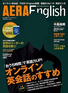 AERA English [アエライングリッシュ] 2020 Autumn & Winter