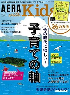 AERA with Kids [アエラウィズキッズ] 2020 秋号