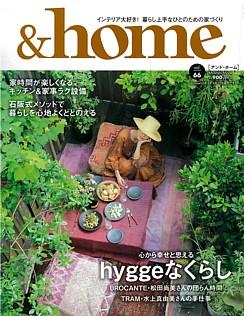 &home [アンド・ホーム] vol.66