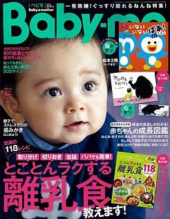 Baby-mo [ベビモ] 2020 秋冬号