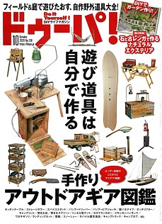ドゥーパ! 10月号 October 2020 No.138
