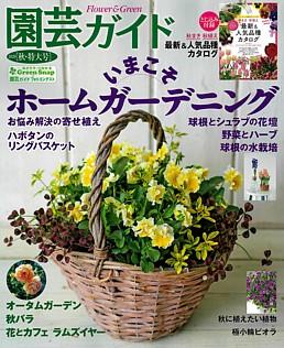 園芸ガイド Flower&Green 2020 [秋・特大号]