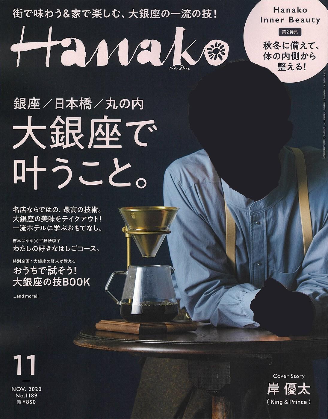 Hanako [ハナコ] 11月号 NOV. 2020 No.1189