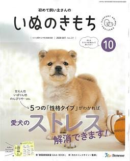 いぬのきもち 10月号 2020 OCT. Vol.221