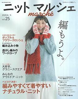 ニット マルシェ marche vol.25 2020 秋/冬