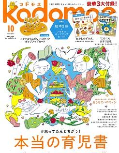kodomoe [コドモエ] 10月号 2020 OCT
