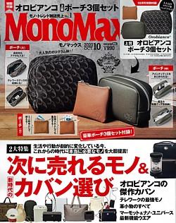 MonoMax [モノマックス] 2020 OCT. 10