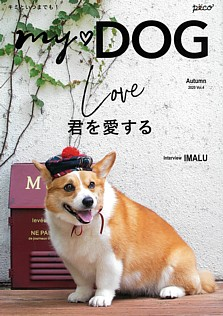 MY ♡ DOG Autumn 2020 Vol.4