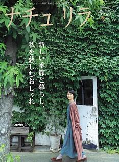 ナチュリラ [natural&relax] vol.51 2020 秋号
