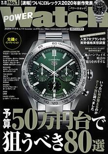 POWER Watch [パワーウオッチ] 2020年11月号 No.114 November