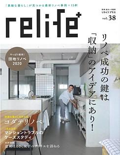 relife+ [リライフプラス] vol.38