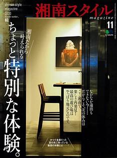 湘南スタイルmagazine 11月号 2020 autumn number_83