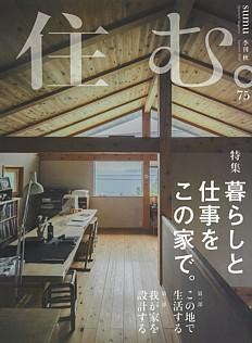 住む。75号 季刊 秋 Autumn 2020