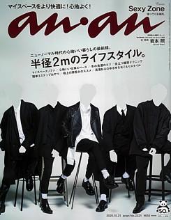 an・an [アン・アン] 2020.10.21号 No.2221