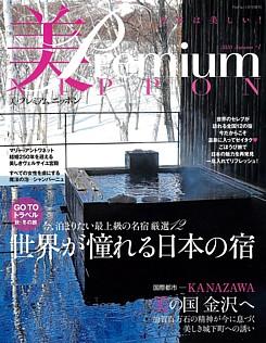 美Premium NIPPON [美・プレミアム ニッポン] 2020 Autumn No.1