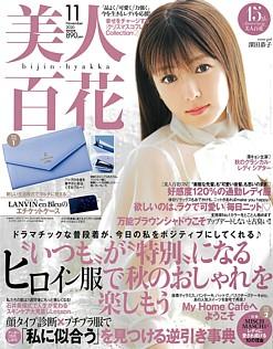 美人百花 [bijin-hyakka] 11月号 November 2020 No.153