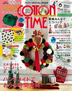 COTTON TIME [コットンタイム] 2020年11月号 No.153