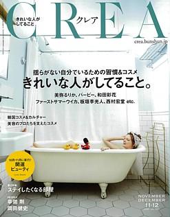 CREA [クレア] 11・12月号 2020 VOL.365