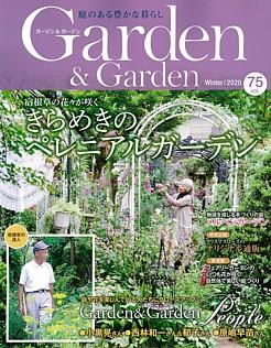 Garden & Garden [ガーデン&ガーデン] Winter / 2020 vol.75
