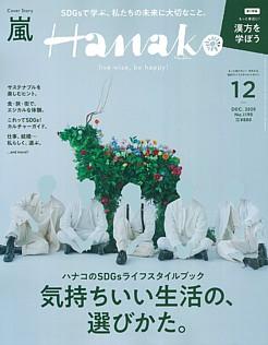 Hanako [ハナコ] 12月号 DEC. 2020 No.1190