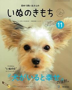 いぬのきもち 11月号 2020 NOV. Vol.222